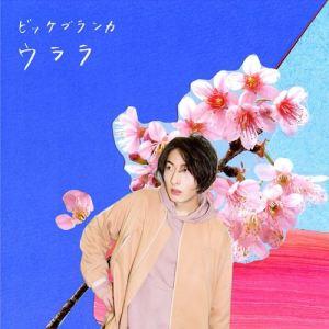 "[Album] Vickeblanka – Urara [MP3/320K/ZIP][2018.04.18] ~ ""Black Clover"" 3rd Opening Theme"