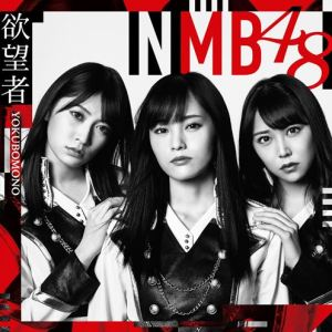 [Single] NMB48 – Yokubomono [MP3/320K/ZIP][2018.04.04]