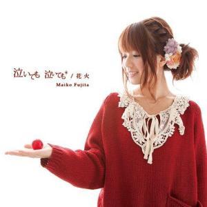 [Single] Maiko Fujita – Naite mo Naite mo/Hanabi [MP3/320K/ZIP][2011.11.23]