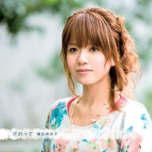 [Album] Maiko Fujita – Sawatte [MP3/320K/ZIP][2010.01.13]