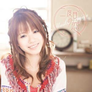[Mini Album] Maiko Fujita – Nidome no Koi [MP3/320K/ZIP][2010.10.06]