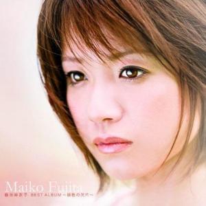 [Album] Maiko Fujita – BEST ALBUM ~Hiiro no Kakera~ [MP3/320K/ZIP][2009.02.11]