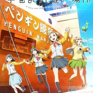 Sora yori mo Tooi Basho Opening/Ending OST