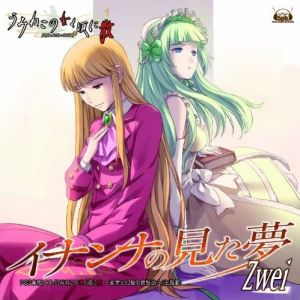 [Album] Zwei – Inanna no Mita Yume [MP3/320K/ZIP][2012.01.25]