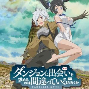 DanMachi Opening/Ending OST