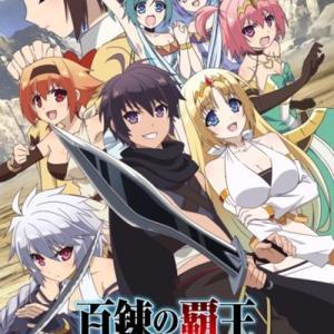 Hyakuren no Haou to Seiyaku no Valkyria Opening/Ending OST