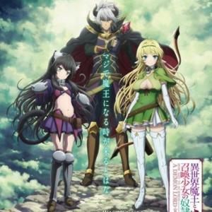 Isekai Maou to Shoukan Shoujo no Dorei Majutsu Opening/Ending OST