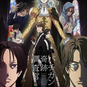 Vatican Kiseki Chousakan Opening/Ending OST