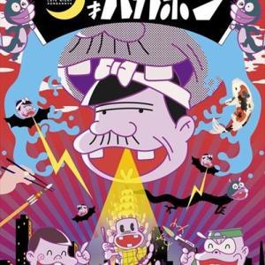 Shinya! Tensai Bakabon Opening/Ending OST