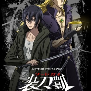 Sword Gai: The Animation Opening/Ending OST