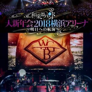 [Album] Wagakki Band Dai Shinnenkai 2018 Yokohama Arena – Asu e no Kokai – [CD/FLAC/ZIP][2018.08.08]