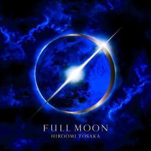 [Album] HIROOMI TOSAKA – FULL MOON [ACC/256K/ZIP][2018.08.08]