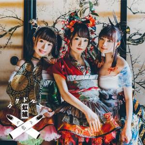 "[Album] Goku Dolls Nijigumi – Goku Doll Music [MP3/320K/ZIP][2018.08.29] ~ ""Back Street Girls: Gokudolls"" Opening & Ending Theme"