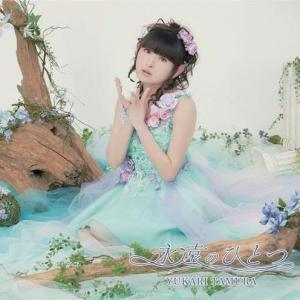 "[Single] Yukari Tamura – Eien no Hitotsu [MP3/320K/ZIP][2018.08.15] ~ ""Island"" Opening Theme"