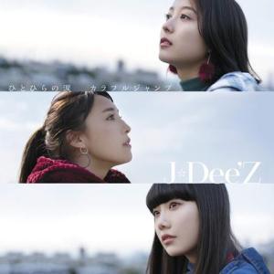 "[Single] J Dee'Z – Hitohira no Namida / Colorful Jump [MP3/320K/ZIP][2017.11.22] ~ ""Puzzle & Dragons Cross"" 3rd Ending Theme"
