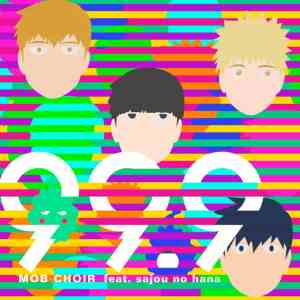 "[Single] MOB CHOIR feat. sajou no hana – 99.9 [MP3/320K/ZIP][2019.03.06] ~ ""Mob Psycho 100 II"" Opening Theme"