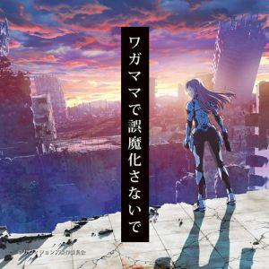"[Single] THE ORAL CIGARETTES – Wagamama de Gomakasanai de [MP3/320K/ZIP][2019.03.13] ~ ""revisions"" Opening Theme"