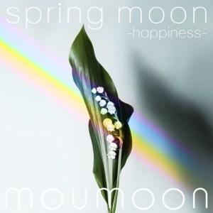 [Album] moumoon – spring moon -happiness- [MP3/320K/ZIP][2019.02.20]