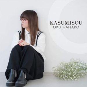 [Album] Oku Hanako – Kasumisou [MP3/320K/ZIP][2019.03.20]