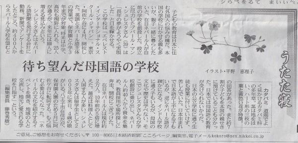 EISJ-Nikkei Shinbun
