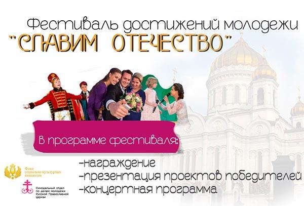 Всероссийский фестиваль достижений молодежи «Славим Отечество-2017»