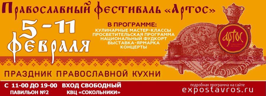 В преддверии Масленицы православный фестиваль познакомит с рецептами традиционной кухни