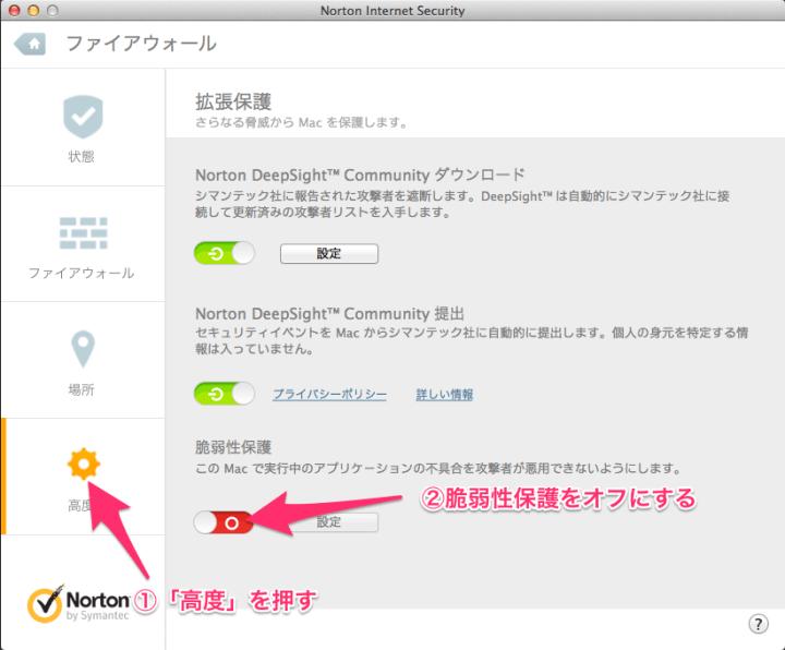 nortonを入れているMacでFTPに接続できなくなった場合の対処法