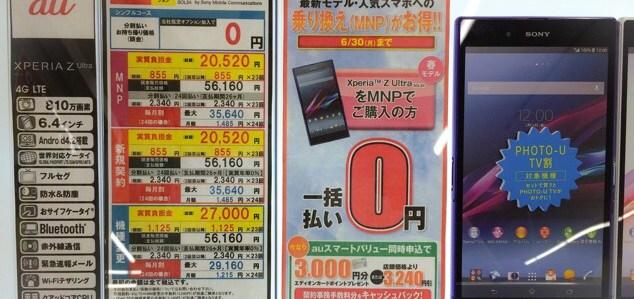 au XperiaZ UltraがMNP一括0円!