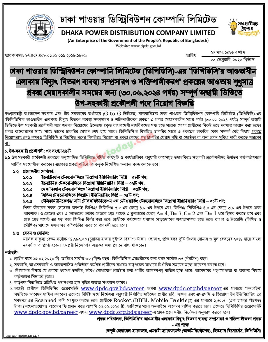 dpdc-job-circular-apply