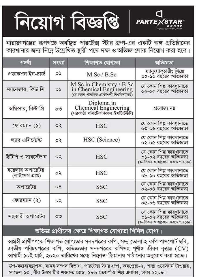 Partex Star Group Job Circular - www.metrocem.com.bd
