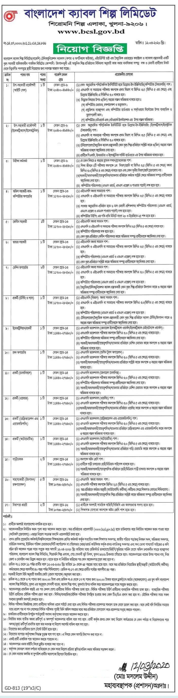 BCSL Job Circular 2020 - bcsl.gov.bd