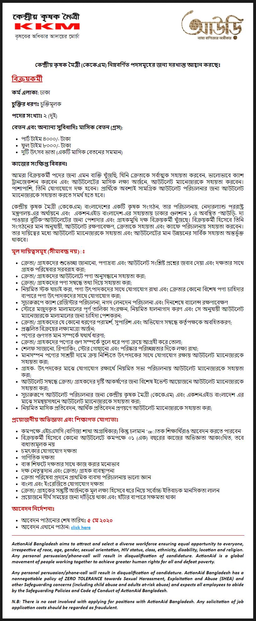 Kendrio Krishok Maitree (KKM) jobs