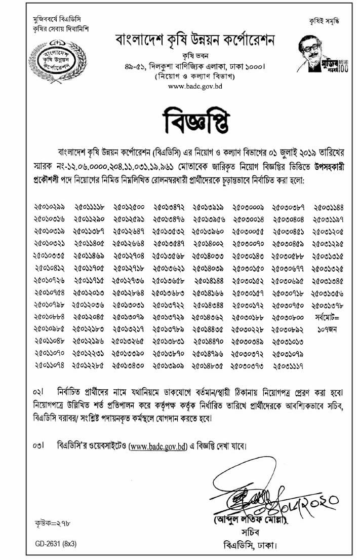 Bangladesh-Agricultural-Development-Corporation-Job-Circular-2020