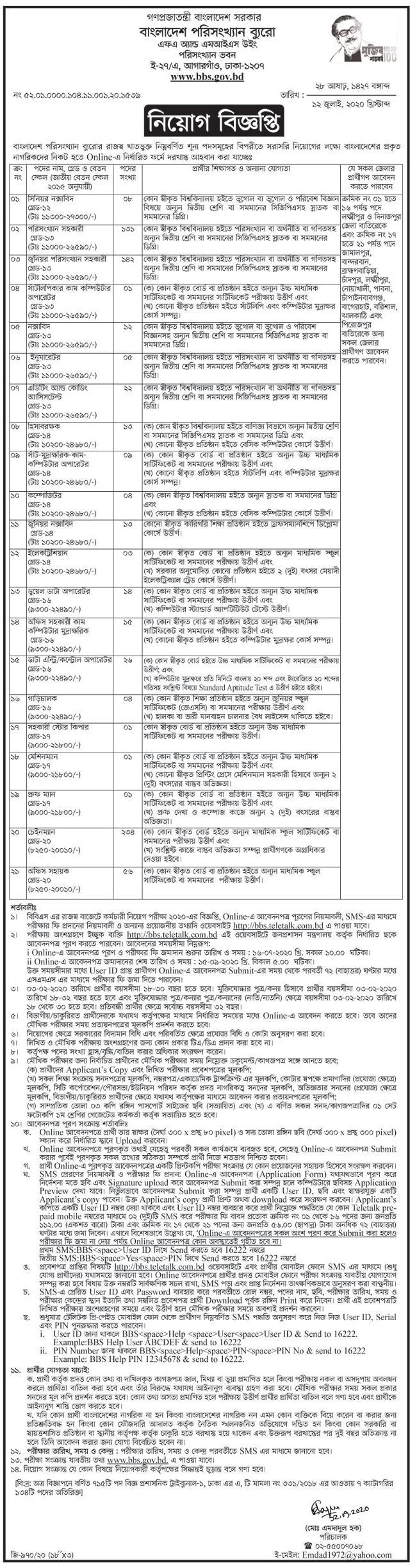 BBS Teletalk BD 2020 - bbs.teletalk.com.bd