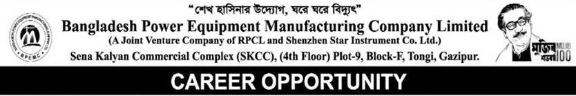 BPEMC Job Circular Apply 2020