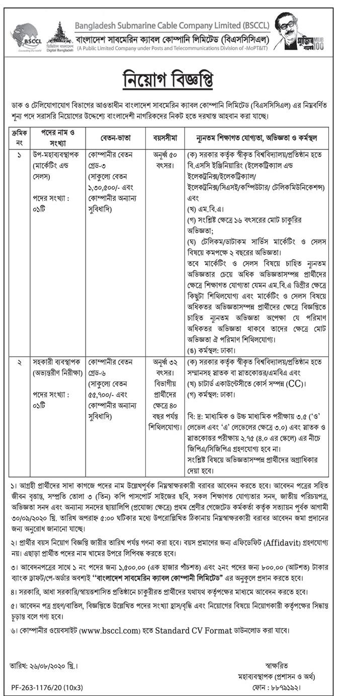 BSCCL Job Circular Apply 2020 - bsccl gov bd