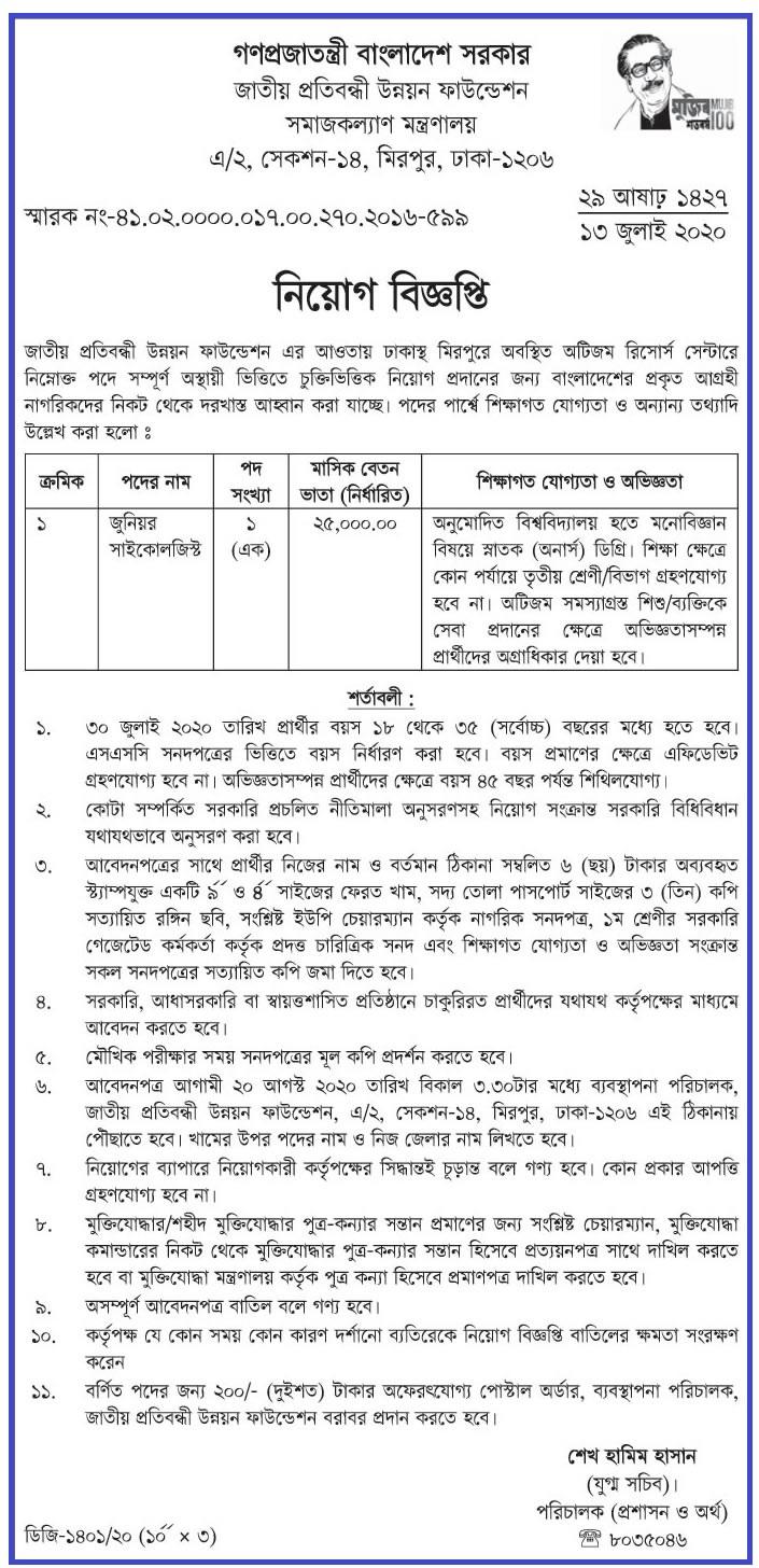 JPUF Job Circular Apply 2020 - jpuf gov bd