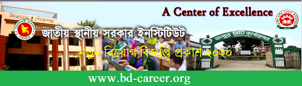 National Institute of Local Government NILG Job Circular 2020