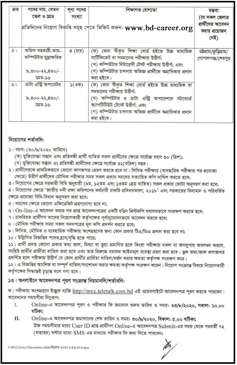 NRCC Teletalk 2020 - nrcc.teletalk.com.bd