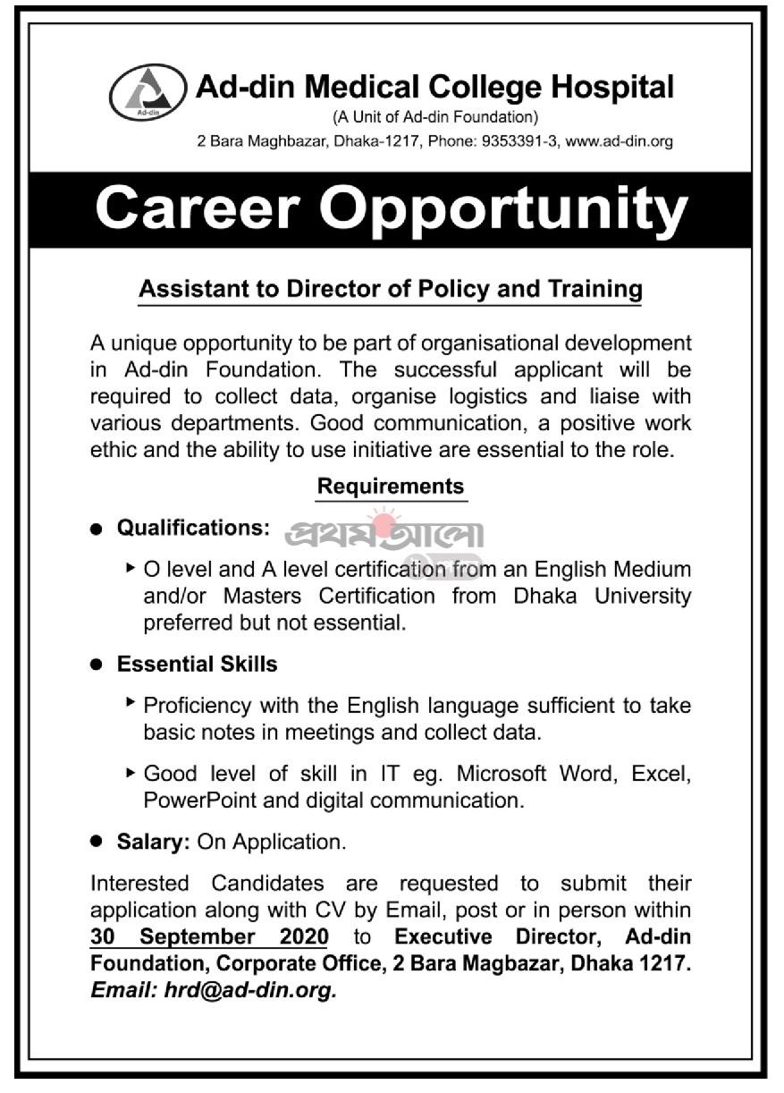 ad-din-foundation-job-circular-2020