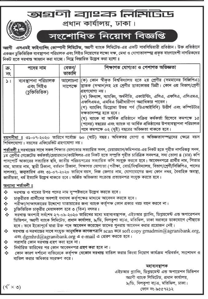 Agrani Bank Limited Job Circular