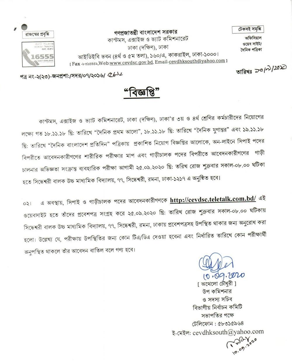 CEVDSC Teletalk Admit Card 2020 - cevdsc.teletalk.com.bd