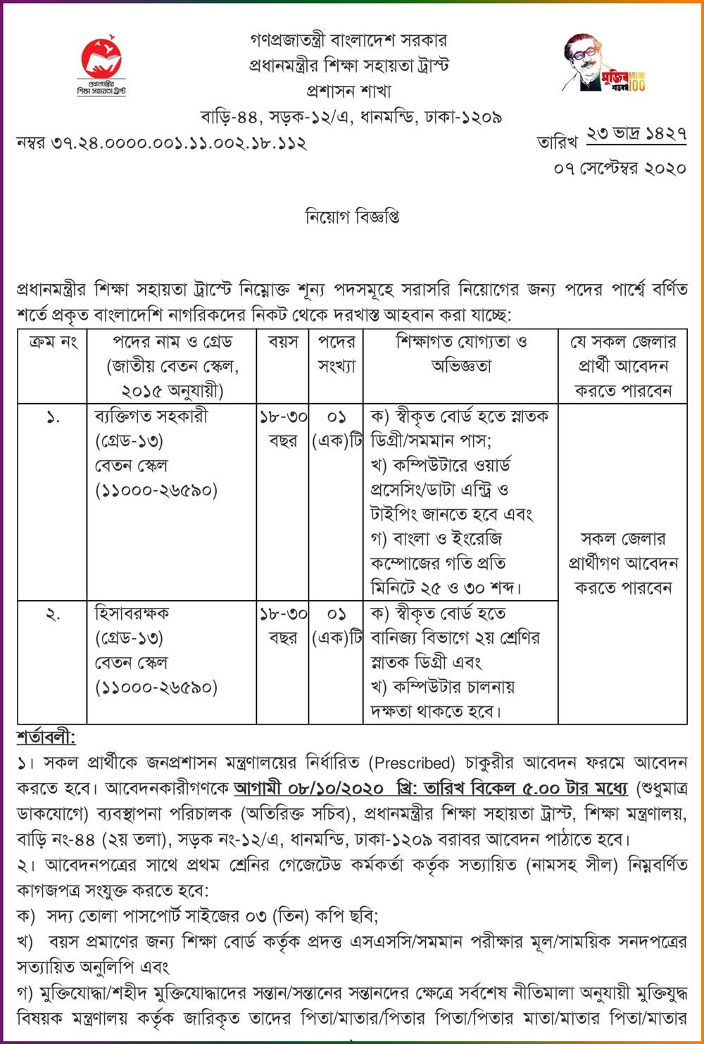 PMEAT Job Circular Apply 2020 - pmeat gov bd DPHE Job Circular