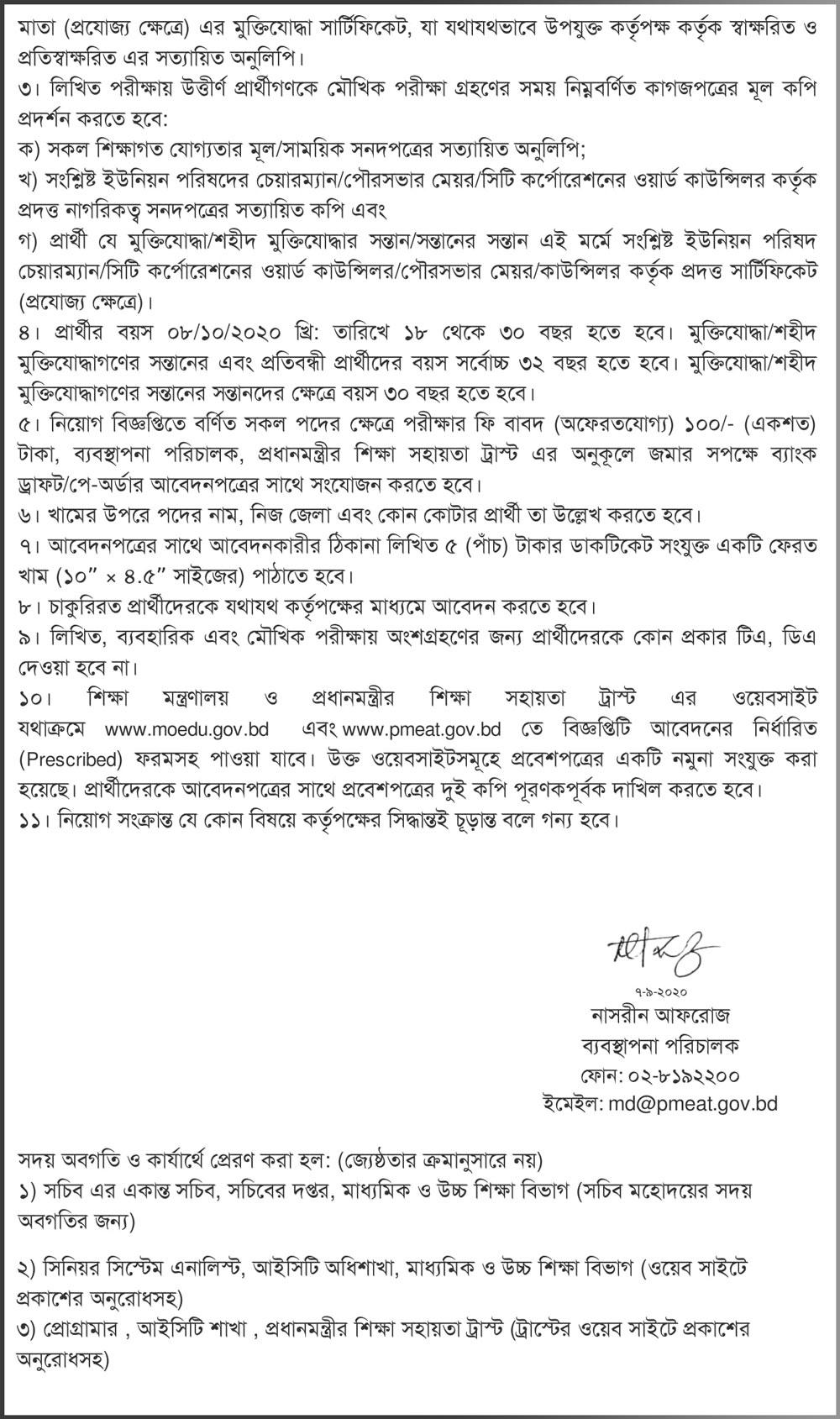 PMEAT Job Circular Apply 2020 - pmeat gov bd