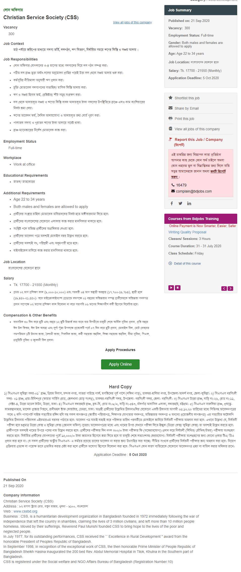 CSS Job Circular