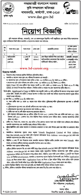 DAE Teletalk BD - dae.teletalk.com.bd
