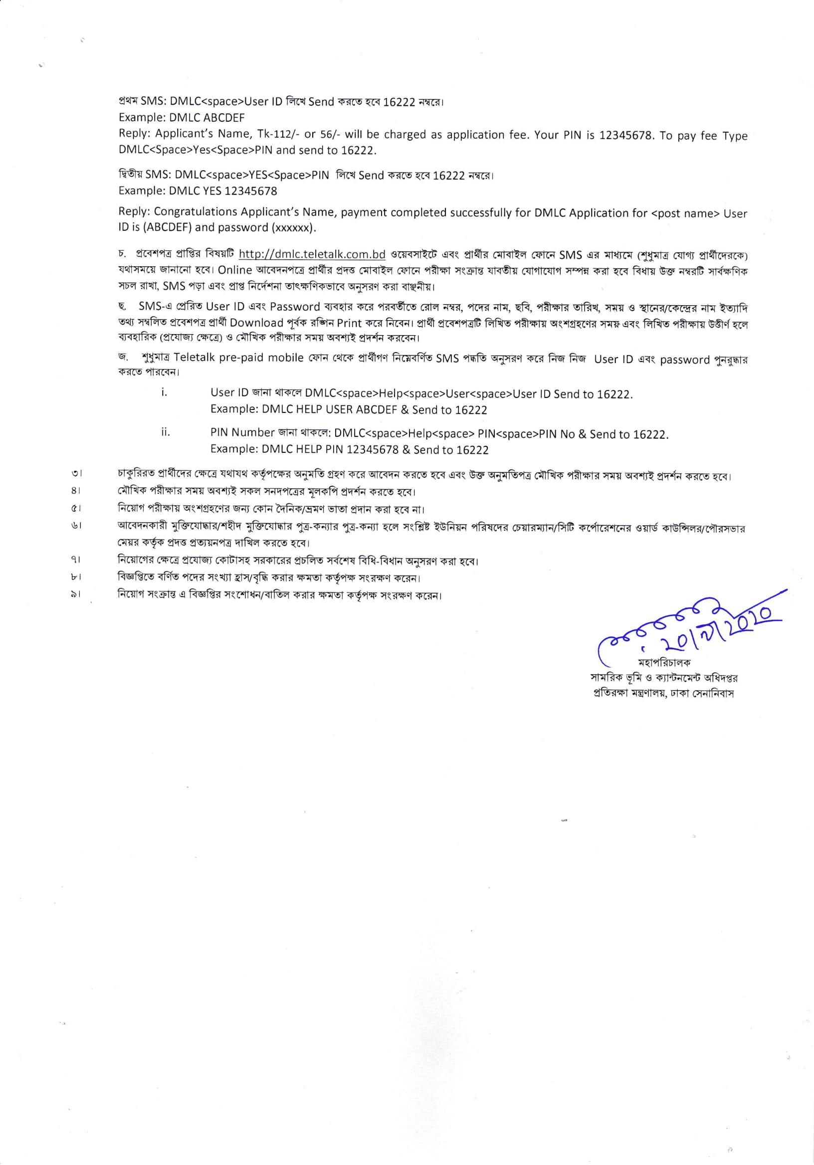 DMLC-Job-Circular-2020-PDF-2