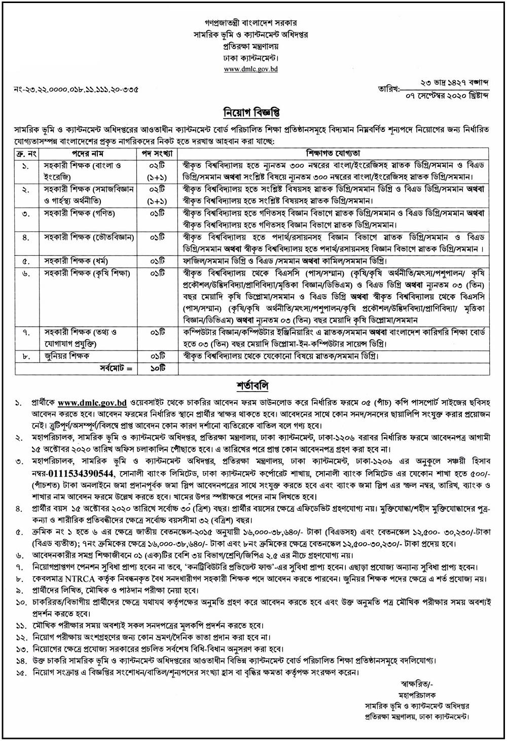DMLC Job Circular - dmlc.gov.bd