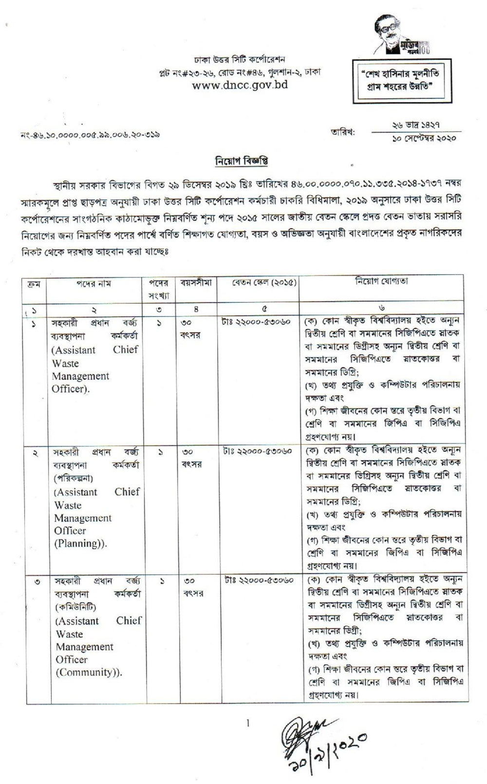DNCC Teletalk BD 2020 - dncc.teletalk.com.bd