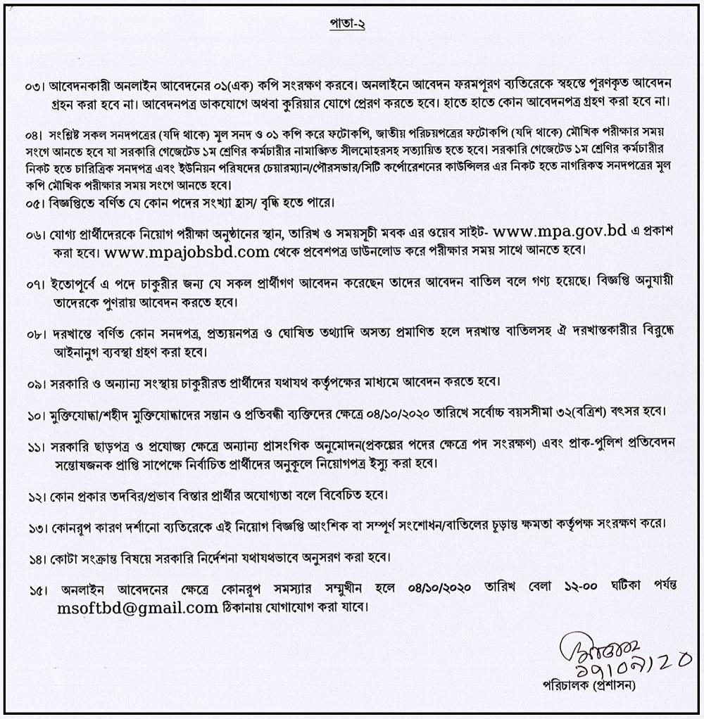 MPA-Job-Circular-2020-PDF-2